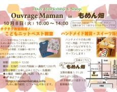 【1Day Workshop & Shop】 ouvrage maman in もめん畑