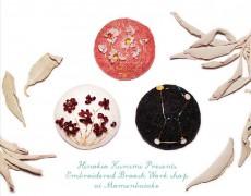 【今週末25(土)空きあり!】 天然石と刺繍のブローチを作るワークショップ
