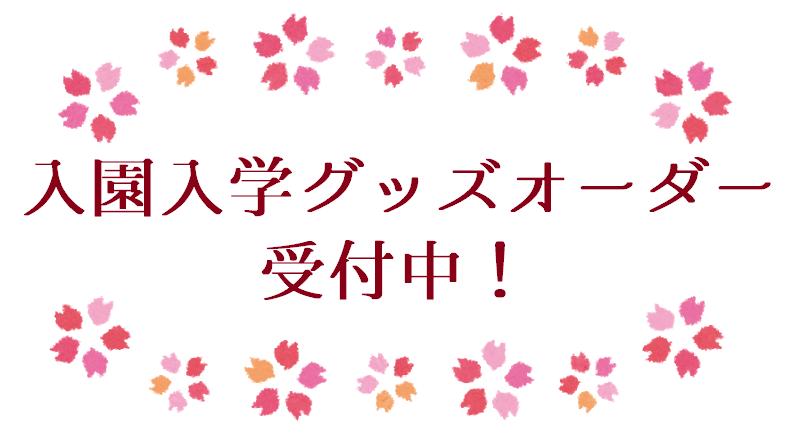入園入学題字