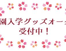 入園入学グッズオーダー受付中!
