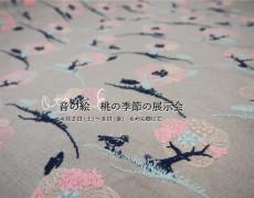 音の絵 桃の季節の展示会 4/2~8