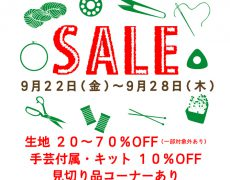 9月22日(金)~28日(木) 店内セールを行います!