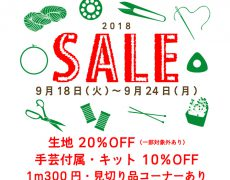 9月18日(火)~24日(月祝) もめん畑セール!